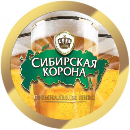 Сибирская Корона бочковое охлаждённое 0,5 литра